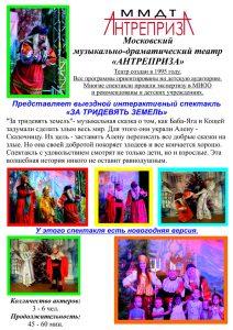 Выездные Спектакли Театры